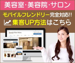 美容室・美容院・サロン スマートフォン対応 ホームページ制作